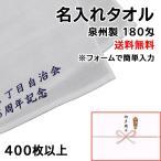 ショッピングタオル 名入れタオル フェイスタオル 400枚以上 No180 片袖 1枚ポリ袋入 日本製 泉州製 送料無料