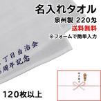 ショッピングタオル 名入れタオル フェイスタオル 120枚以上 No220 片袖 1枚ポリ袋入 日本製 泉州製 送料無料