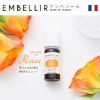 最高級フランス産 オーガニック 100%エッセンシャルオイル Relax リラックスブレンド イランイラン スイートオレンジ メイチャン アロマオイル 精油