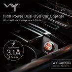 USB2ポート車載充電器 ハイパワー3.1A 超小型12V~24V対応!【iPhone/iPad全機種対応!各社Androidスマホ、GoPro対応!