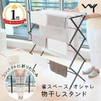 物干しスタンド 多目的スタンド 伸縮式 簡単組み立て 折りたたみ式 洗濯 部屋干し 室内 物干し台 タオル掛け ランドリー 全2色