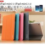 iPad mini Retina専用 超軽量・薄型PUレザーケース 重さわずか105g スタンド機能 自動ON/OFFスリープ機能付き Smart Case