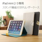 iPad mini 3 / iPad mini 2 (iPad mini  Retina)専用 PUレザーケース ツインカラー スタンド機能 軽量160g
