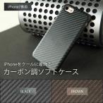 iPhone7 専用 カーボン調ソフトケース 全2色