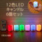 ショッピングキャンドル LED ミニキャンドルライト 6個セット 12色点灯 リモコン付き タイマー付き ゆらぎ照明モード切替 ろうそく 電池式 インテリア