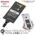 iPhone SE 6s 6 5s 5c 5 Qi チー 規格ワイヤレス充電アダプタ LightningUSB端子使用