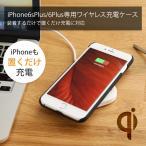 iPhone 6 Plus/iPhone 6s Plus専用 Qiおくだけワイヤレス充電ケース 簡単装着 アイフォンもワイヤレス充電に対応 全2色