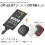 セット商品 iPhone 7 SE 6s 6 5s 5c 5対応 充電レシーバー × Qiワイヤレス充電器
