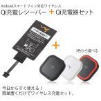 セット商品 GALAXY、Androidスマートフォン対応 充電レシーバー × Qiワイヤレス充電器
