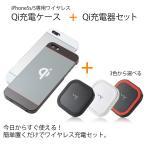 セット商品 Qi ワイヤレス充電ケース × Qiワイヤレス充電器 iPhoneSE iPhone5 iPhone5s専用 アイフォンを置くだけ充電可能に