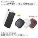 セット商品 Qi ワイヤレス充電ケース × Qi ワイヤレス充電器 iPhone6 iPhone6s 専用 アイフォン6をおくだけ充電可能に