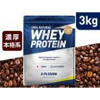 プロテイン エクスプロージョン 100%ホエイプロテイン カフェオレ味 3kg 日本製 男性 女性 X-PLOSION 送料無料