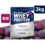 プロテイン エクスプロージョン 100%ホエイプロテイン ぶどう味 3kg 日本製 男性 女性 X-PLOSION