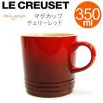 ショッピングルクルーゼ ルクルーゼ マグカップ LE CREUSET 350ML チェリーレッド