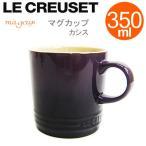 ルクルーゼ マグカップ LE CREUSET 350ML カシス  【お取り寄せ】