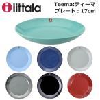 イッタラ ティーマ プレート IITTALA Teema 17cm 選べるカラー