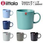 イッタラ ティーマ マグカップ IITTALA Teema 300ml 選べるカラー