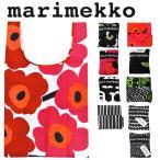 マリメッコ バッグ MARIMEKKO スマートバッグ (折りたたみエコバッグ)選べるカラー