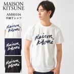 メゾンキツネ MAISON KITSUNE メンズ Tシャツ AM00104 AT1500 2018春夏新作 【メゾンキツネMAISON KITSUNE】