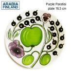 アラビア プレート ARABIA パープルパラティッシ Purple Paratiisi プレート ARABIA 16.5cm