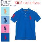 ポロ ラルフローレン キッズ 半袖 ポロシャツ POLO RALPH LAUREN K191BC02 322 703635 選べるカラー