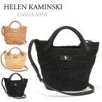 ヘレンカミンスキー 2WAYバッグ 【Basket】 CASSIA MINI カシア ミニ 選べるカラー HELEN KAMINSKI 【bgl】