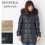 デュベティカ ダウンコート レディース DUVETICA KAPPA DUE MFG D.037.00/1257R 【KAPPA:カッパ】
