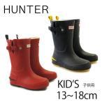 ハンター キッズ レインブーツ HUNTER DAVISON KIDS W25352 選べるカラー