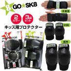 GO SK8 スケートボード プロテクター キッズ 子供 自転車 ゴースケート 3点セット