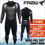 ウェットスーツ 5mm/3mm メンズ フルスーツ ウエットスーツ グレー M サーフィン ダイビング スキューバダイビング シュノーケリング FROW