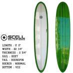 ロングボード サーフボード 9'0 グリーン フィン付属 サーフィン SCELL