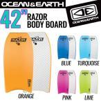 "OCEAN&EARTH  BODYBOARD RAZOR SERIES 42"" オーシャンアンドアース ボディボード レーザー 42インチ 107cm EPS O&E"