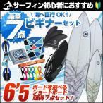 ◆激得◆ショートボード6'5 選べるボードの初心者セット 第4弾●サーフボード【SCELL】 サーフィン 初心者7点SET ステップアップモデル