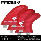サーフボード フィン FCS/エフシーエス対応 レッド トライフィン サーフィン FROW
