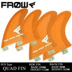 FROW フロウ  フィン クアッド ハニカムコア S橙 FCS対応FIN サーフボード