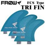 ショッピングサーフ サーフボード フィン FCS/エフシーエス対応 ターコイズ トライフィン サーフィン FROW