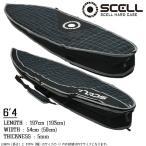 ハードケース6'4《SCELL》ショート用 CKブルー●ボードケース|サーフィン|フィンそのままで収納可