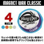 MAGNET WAX CLASSIC マグネットワックス サーフィン サーフボード ワックス サーフィングッズ
