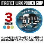 MAGNET WAX POWER GRIP マグネットワックス サーフィン サーフボード ワックス サーフィングッズ