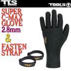 【TOOLS】ストラップ付 2.8mm C-MAXグローブ ●サーフグローブ ウェット サーフィン 防寒 保温 シーマックス C-MAX GLOVE ツールス