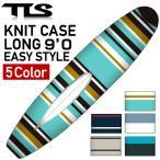 TOOLS ニットケース ロングボード9'4用 EASY STYLE ソフトケース サーフィン サーフボード セミロング ボードケース  ツールス TLS  KNIT CASE LONG9'4