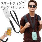 スマホ ストラップ ネックストラップ 携帯ストラップ スマホ用 肩掛け 首掛け ショルダー ストラップホルダー