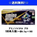 味の素 アミノバイタルプロ 4.5g小袋(180本入り) 16AM1520  クロスカントリースキー