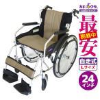 車椅子 軽量 折りたたみ 自走用 自走式 車いす 送料無