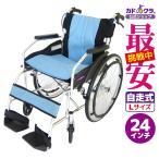 車椅子 軽量 折りたたみ 自走用車いす 自走介助兼用