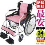 車椅子 車いす 車イス チャップス 全10色 シャーベットピンク 軽量 自走式 アルミ  ノーパンクタイヤ 駐車&介助ブレーキ付き 折りたたみ式 背折れ 介助用