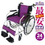 車椅子 全10色 自走用 車イス 送料無料 カドクラ KADOKURA チャップス カクテルパープル A101-APP
