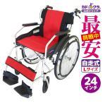車椅子 車イス 車いす チャップス 艶やかなイタリアンレッド! 軽量 自走式 アルミ ノーパンクタイヤ 折りたたみ式 背折れ 介助用にも!A101-AR