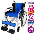 車椅子 車いす 車イス チャップスDB ドラム式ブレーキ 全10色 アルミ 軽量 ノーパンクタイヤ 自走式 駐車ブレーキ付き 折りたたみ 背折れ 介助  A101-DBCOL