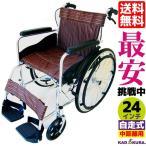 車椅子 チョコレートブラウン チア